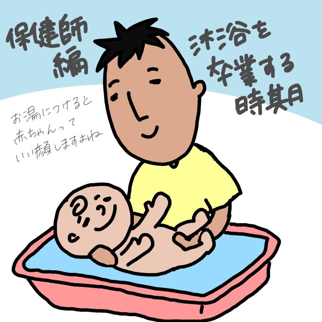 沐浴 時間 赤ちゃん 新生児の沐浴は毎日する?出来ない時や泣いた時の対処法はこちら!